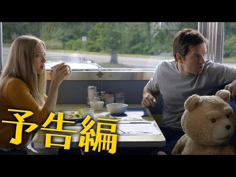 『テッド2』下ネタ満載の予告編