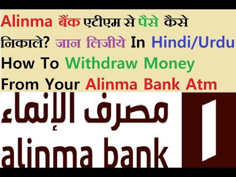 Alinma Bank ATM In Hindi/Urdu