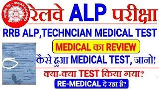 Rrb Alp,Tech Medical Test Full Review//कैसे हो रहा है Medical Test? क्या-क्या Check! ReMedical?