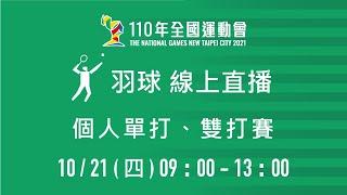 110年全國運動會 個人單打、雙打賽 第二場地 2021/10/21