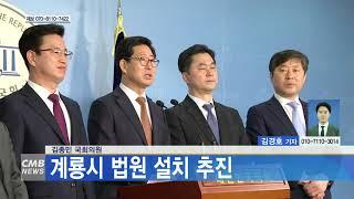 [대전뉴스] 김종민 국회의원, 계룡시 법원 설치 추진
