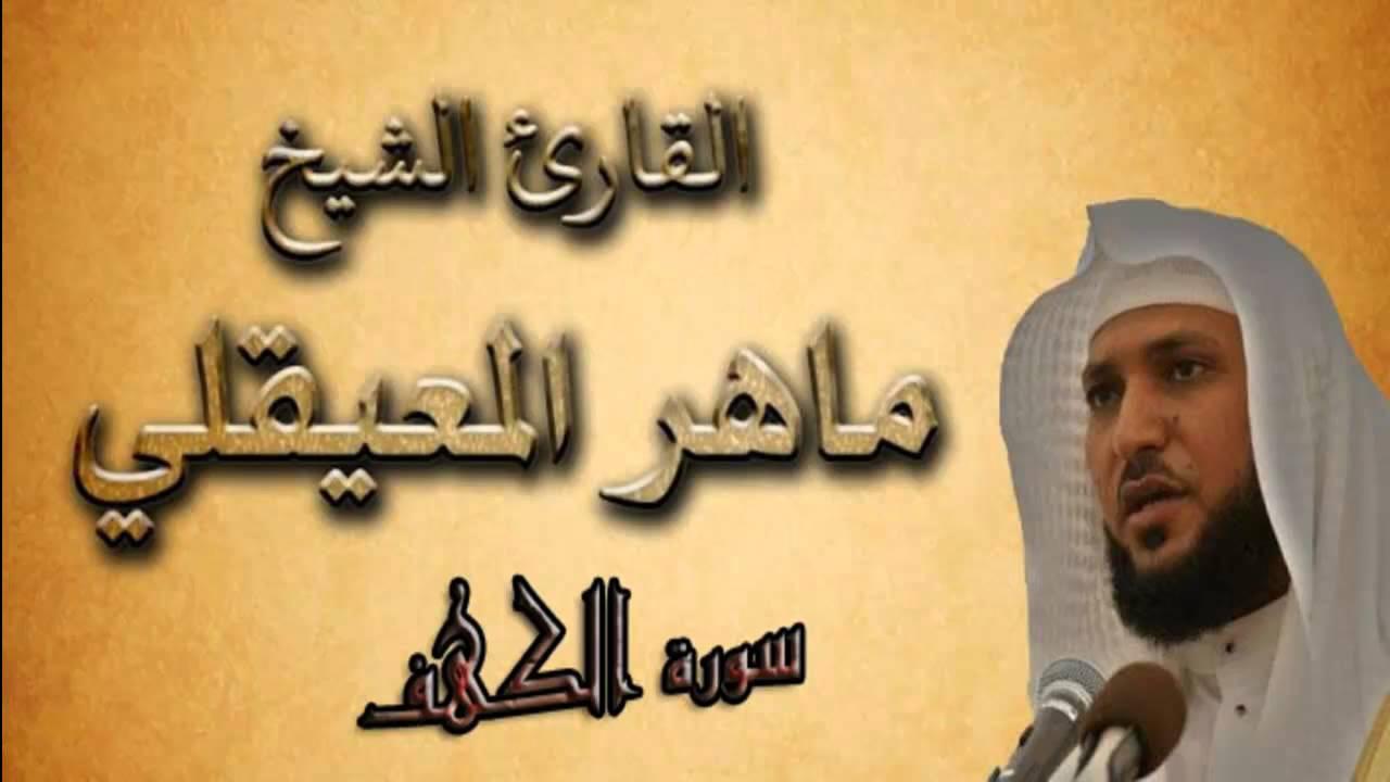 سورة الكهف بصوت الشيخ ماهر المعيقلي تحميل