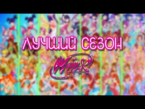 ЛУЧШИЙ СЕЗОН Winx Club
