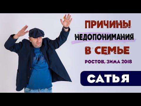 Сатья • Причины недопонимания в семье. Ростов, зима 2018