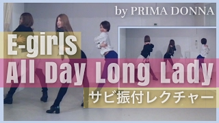 【サビ完コピレクチャー】E-girls /All Day Long Lady by PRIMA DONNA