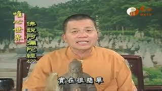 ( 念法一)【阿彌陀經422】| WXTV唯心電視台