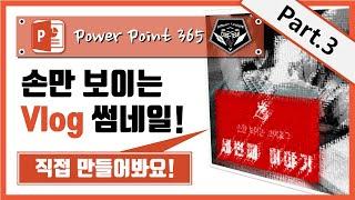 파워포인트 (Power point) 365 강좌 #026 썸네일 따라 만들기 part.3 (손만 보이는 브이로그/Vlog 컨셉)