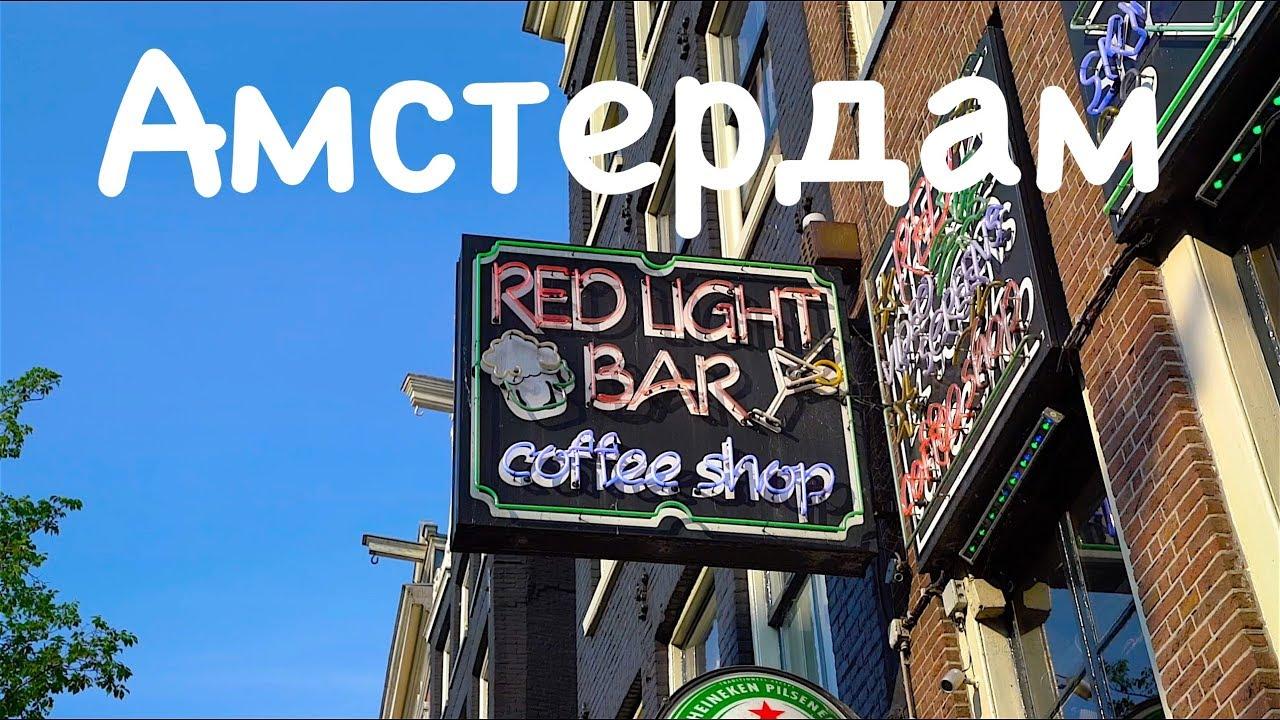 Амстердам. Проституция. Кафе. Размещение и цены в Амстердаме |  Туристический Дом Ваши Лучшие Путешествия и Отдых