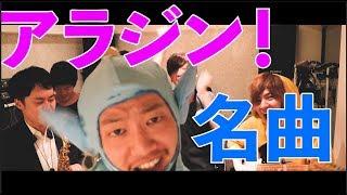 全力!!アラジン名曲メドレー【魂の寿司唄#14】