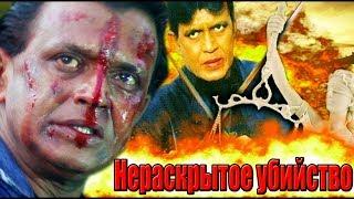 Митхун Чакраборти-индийский фильм: Нераскрытое убийство /Meri Adalat(2001г)