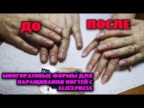 Формы для ногтей многоразовые для наращивания
