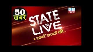 50 ख़बरें राज्यों की | 21 February 2019 |Breaking News| #STATELIVE |TOP NEWS |Today Latest News