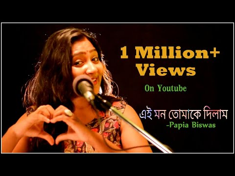 || Ei Mon Tomake Dilam || Bengali and Hindi Mashup || Cover by Papia Biswas ||