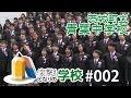 突撃!となりの学校 #002|茨城町立青葉中学校