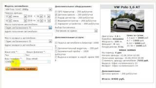 Бронирование машины напрокат на http://tomsk-prokat.ru(Как быстро и правильно забронировать на http://tomsk-prokat.ru машину в Томске напрокат., 2014-06-19T07:40:42.000Z)
