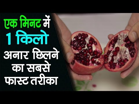 Fastest & Easiest Way to Deseed a pomegranate {anar}   How To Cut/Open a Pomegranate
