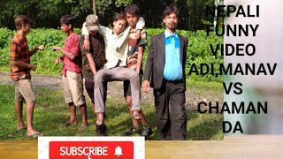 NEPALI FUNNY VIDEO ADI,MANAV VS CHAMAN DA/COMEDY VIDEO ADI,MANAV  VS CHAMAN DA// BEST COMEDY VIDEO//