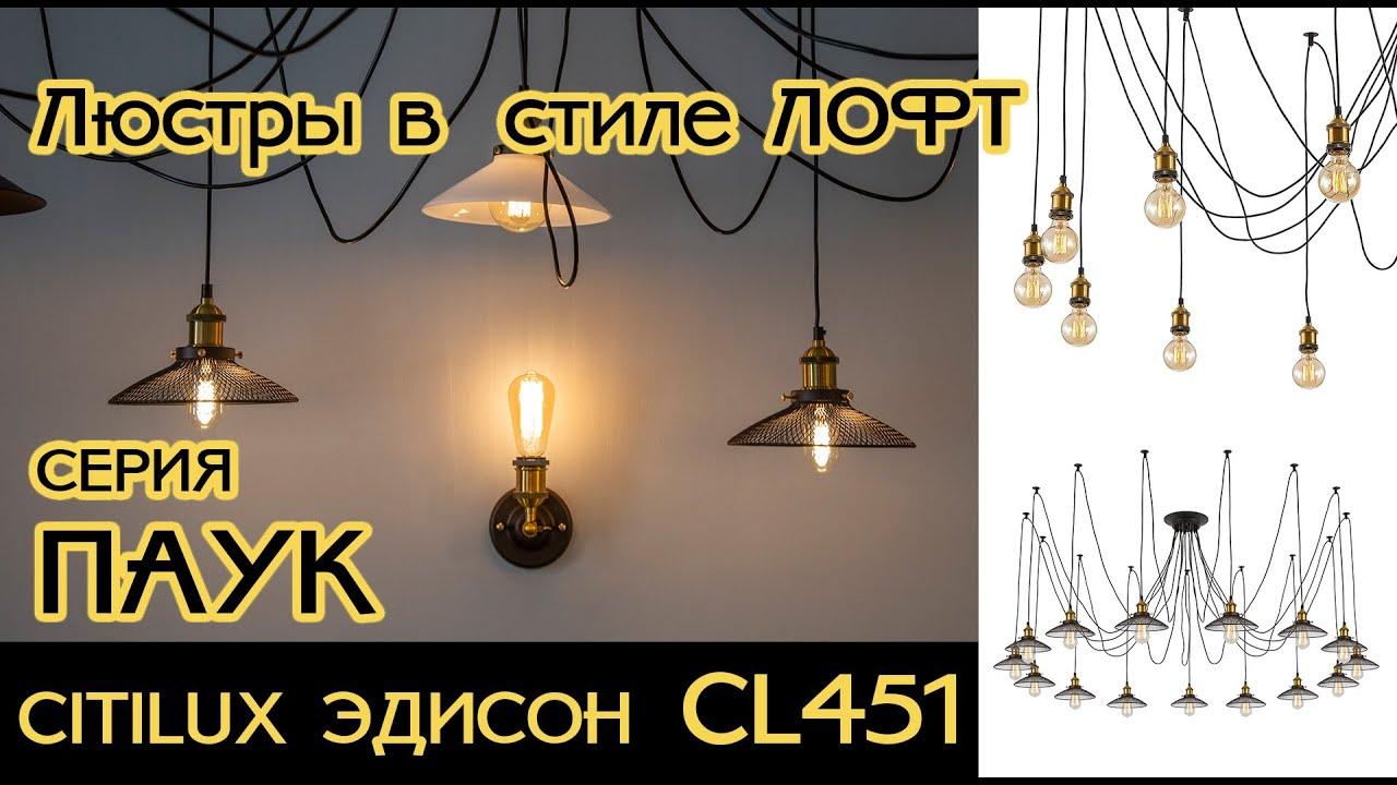 Люстра паук Citilux Эдисон CL451092 Венге + Черный