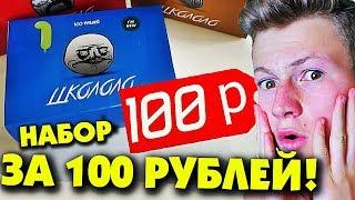 3 НАБОРА ЧТО КУПИТ ШКОЛЬНИК НА 100 РУБЛЕЙ BOX