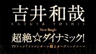 吉井和哉「超絶☆ダイナミック!」 TVアニメ『ドラゴンボール超(スーパー...