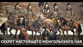 Монгольскй чай. Раскрыт секрет воинов, завоевавших полмира. Это ЦАЙ! © BESEDIN