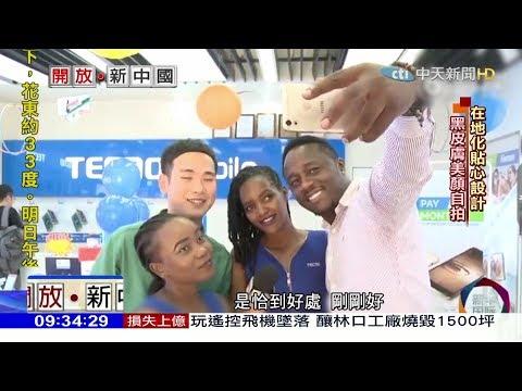 2017.09.24開放新中國完整版 中國的非洲大夢