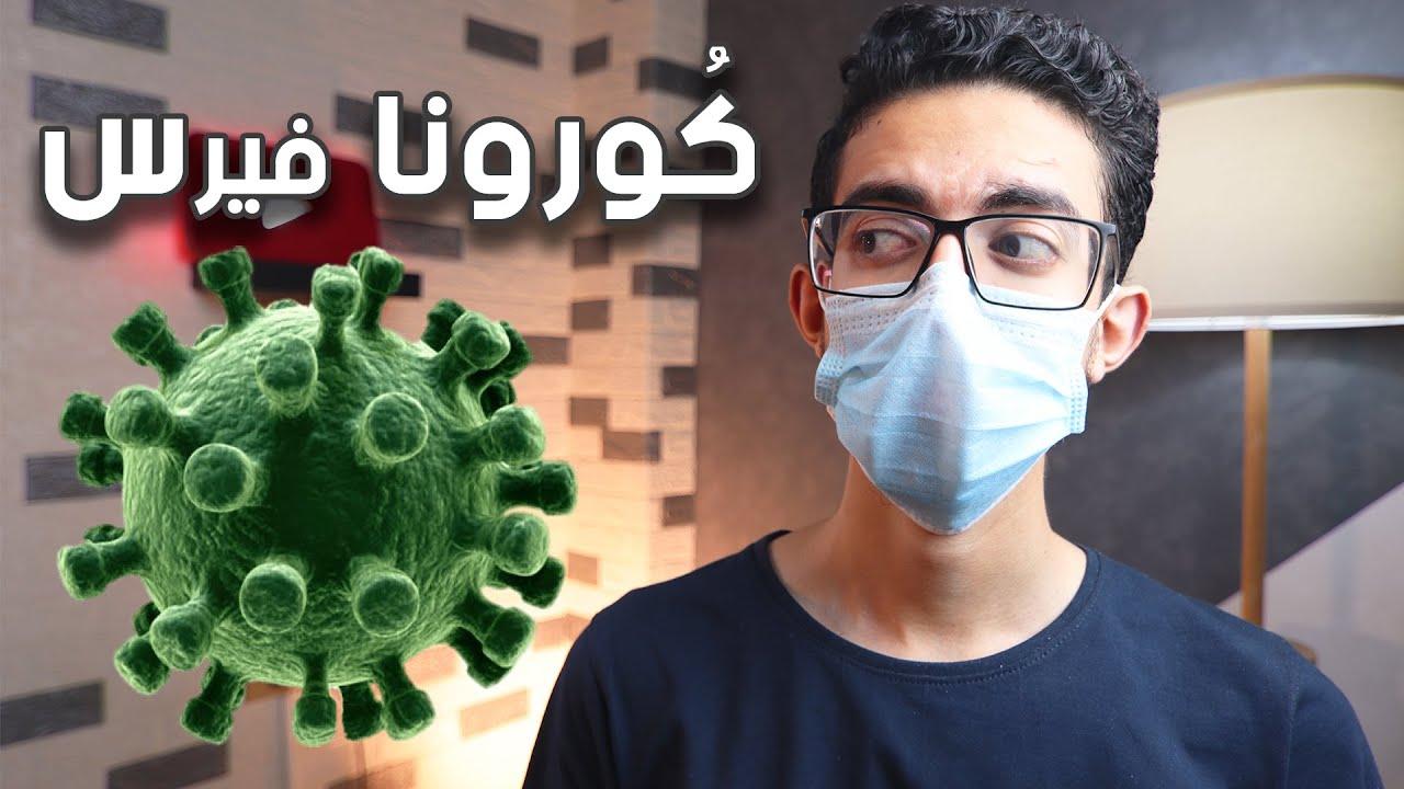 تجربتى مع فيروس كورونا من البدايه للنهايه وكلام مهم !