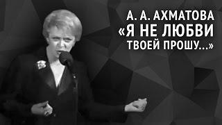 Анна Ахматова. Я не любви твоей прошу...