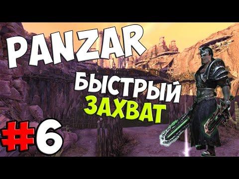 видео: Прохождение panzar (Панзар) #6 [Быстрый захват]