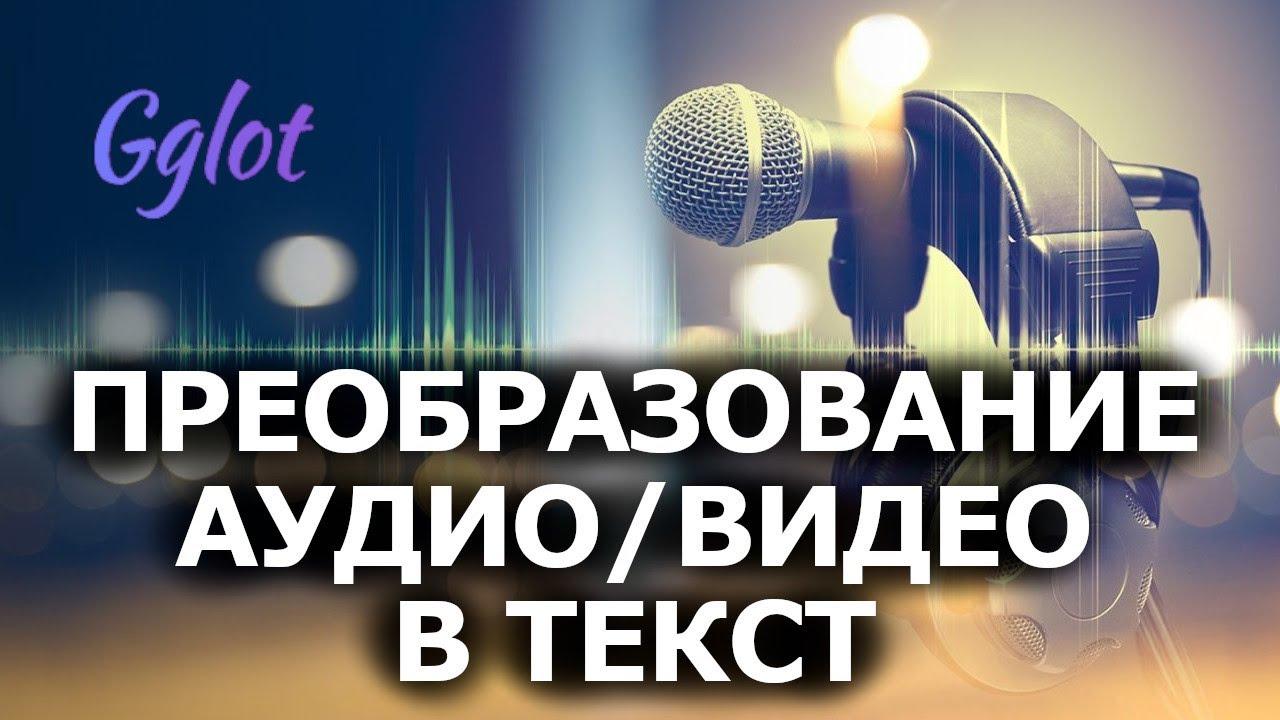 Перевод аудио/видео в текст автоматически. Создание субтитров на GGlot.com