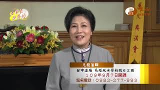 元馥法師(台中)【大家來學易經135】| WXTV唯心電視台
