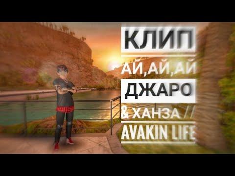 ????Клип // Джаро & Ханза Ай,Ай,Ай // Avakin Life // Ava Kayoir????