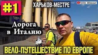 Дорога в Италию 1 серия ВЕЛО КРОМАНЬОНЦЫ В ЕВРОПЕ