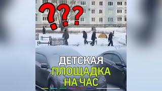 В Кемеровской области детскую площадку собрали на несколько минут ради фото