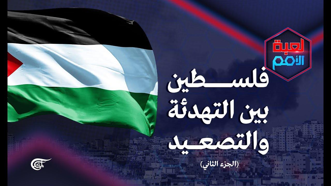 لعبة الأمم   فلسطين بين التهدئة والتصعيد - الجزء الثاني   2021-10-20