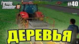 farming simulator 17 как заработать деньги