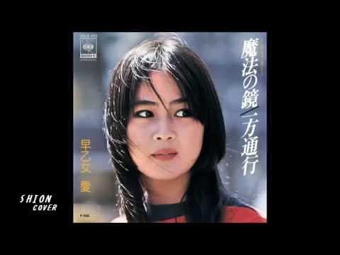 早乙女愛*魔法の鏡/COVER by SHION