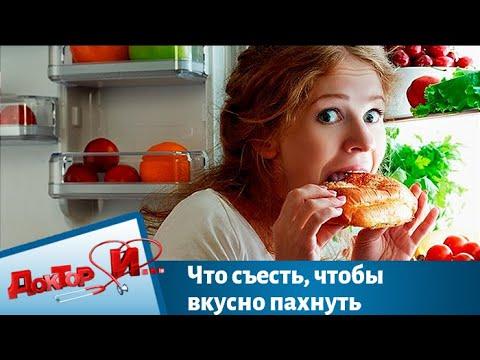 Что съесть, чтобы вкусно пахнуть | Доктор И