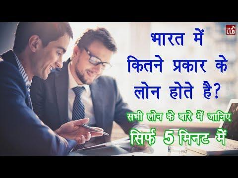 types-of-bank-loans-in-india-|-by-ishan-[hindi]