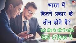 Types of Bank Loans in India   By Ishan [Hindi]