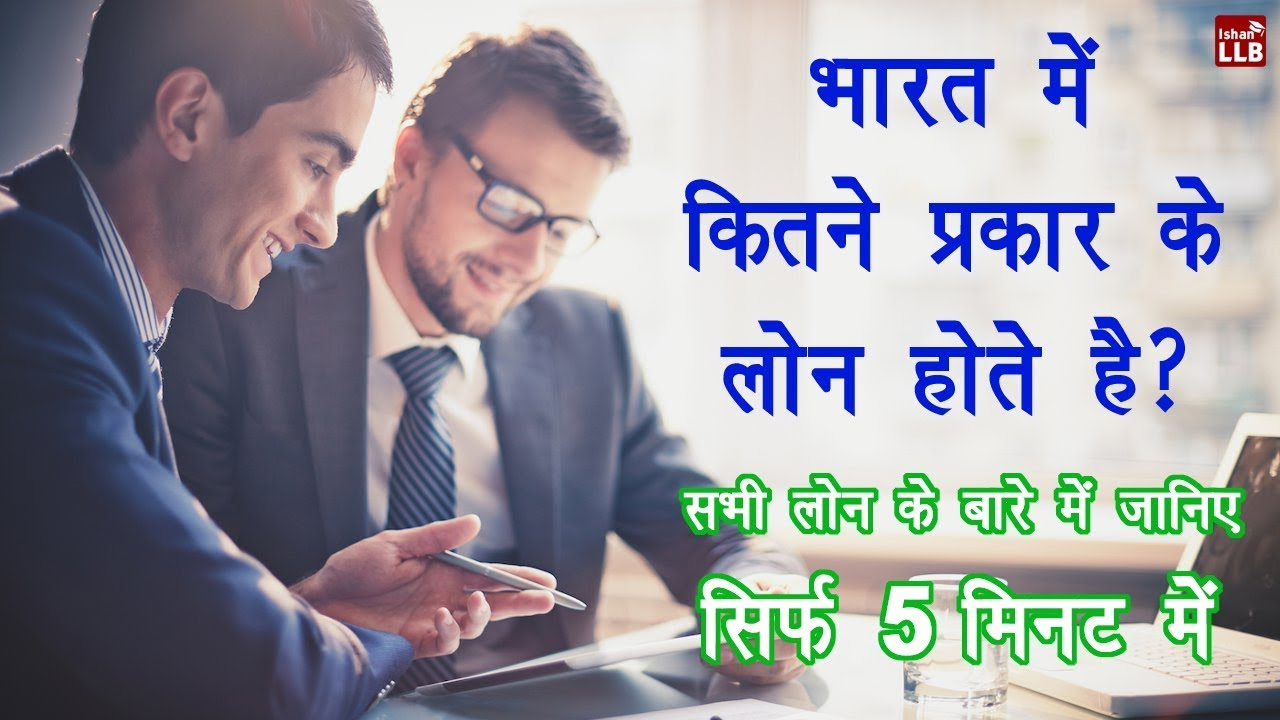 Types of Bank Loans in India | By Ishan [Hindi] - YouTube
