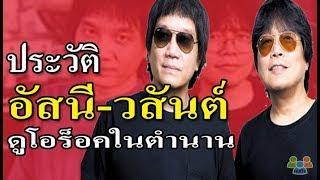ประวัติ-อัสนี-วสันต์-โชติกุล-ตำนานดูโอร็อคเมืองไทย