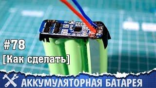 Как перевести шуруповёрт на литиевые аккумуляторы (сварка аккумуляторов в батарею)(В этом выпуске поговорим о том, как перевести старый шуруповёрт на литиевые аккумуляторы при, соединив..., 2016-10-06T04:00:00.000Z)
