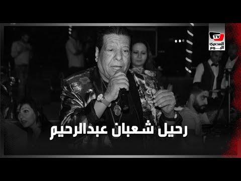 بدأ الغناء من الشرابية وأنهاه في موسم الرياض.. رحيل شعبولا عن 62 عامًا  - 19:59-2019 / 12 / 3