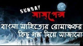 Bhoutik Feriwala by Bani Broto Chakraborty NEW GOLPO SUNDAY SUSPENSE BANGLA