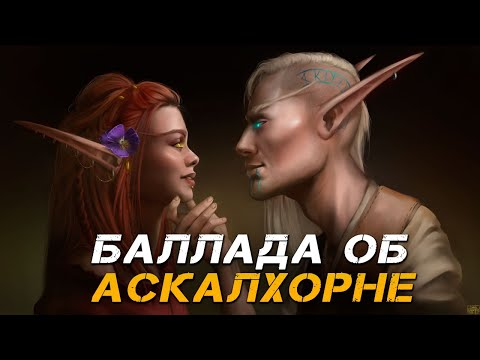 Валайбалалай - Эльфийская песня (Баллада об Аскалхорне)
