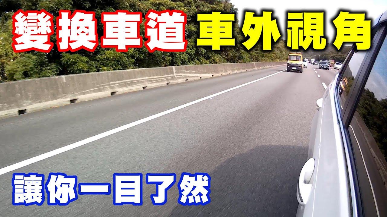 【汽車經驗分享】變換車道車外視角