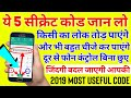Mobile Ke 5 Secret Code 2019 All Mobile Phone Magic Code    100% Working