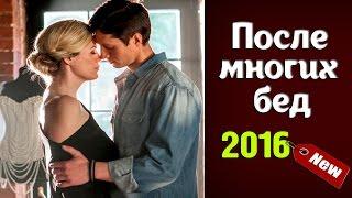 После многих бед 1-4 серия Сериалы россия 2016 #анонс Наше кино