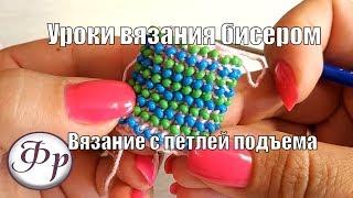 Жгут из бисера с петлей подъема. Английский и Русский способ.  Уроки вязания бисером для начинающих